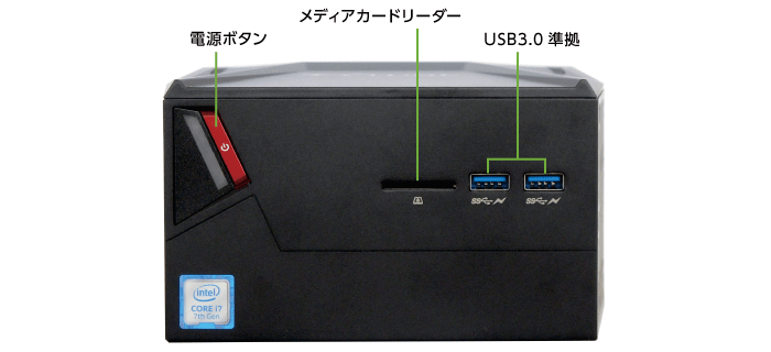 マウスコンピューター NEXTGEAR-C ic100GA2(前面)