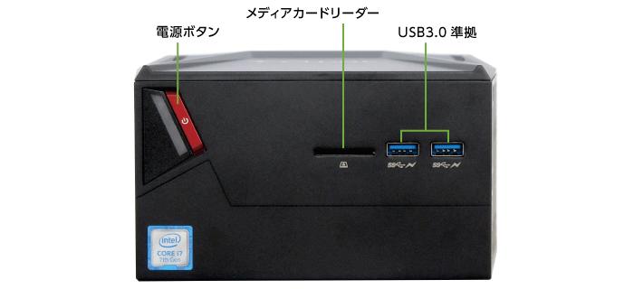 マウスコンピューター NEXTGEAR-C ic100GA2【マンスリーレンタル】(前面)