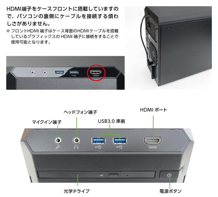 マウスコンピューター NEXTGEAR-MICRO im620PA2-SP レンタル【マンスリーレンタル】(前面)