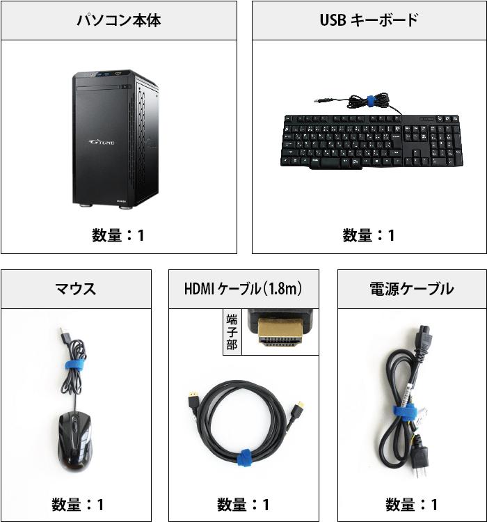 マウスコンピューター NEXTGEAR-MICRO im620PA2-SP-DL【マンスリーレンタル】 付属品の一覧