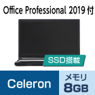 Celeron (メモリ8GB) 【Office Professional 2019】