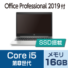 Core i5(CPU第8世代・メモリ16GB)SSDモデル【Office Pro 2016】