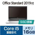 Core i5(CPU第8世代・メモリ16GB)SSDモデル【Office Std 2016】