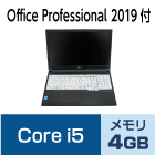 Core i5(メモリ4GB)【Office Professional 2016】