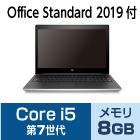 Core i5(CPU第7世代・メモリ8GB)HDDモデル【Office Std 2016】