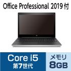 Core i5(CPU第7世代・メモリ8GB)【Office Professional 2016】