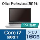 Core i7(CPU第6世代・メモリ16GB)SSDモデル【Office Pro 2016】