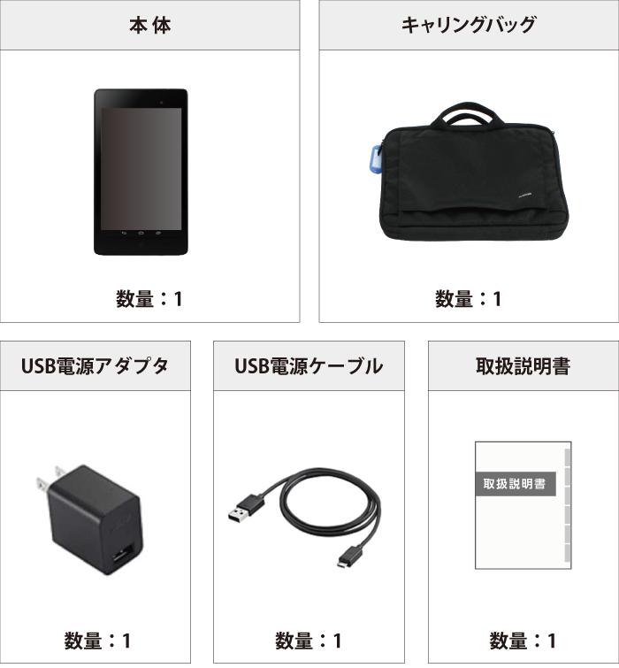 Google Nexus 7(2013) 付属品の一覧