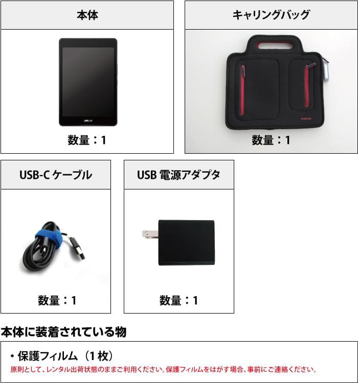 ASUS ZenPad3 Z581KL SIMフリーモデル 付属品の一覧
