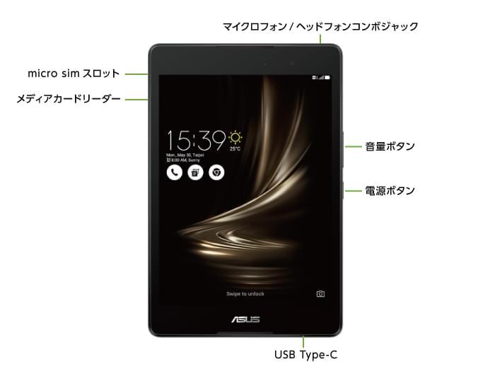 ASUS ZenPad3 Z581KL SIMフリーモデル(全体)