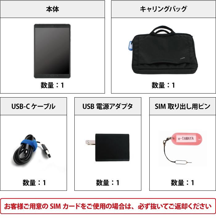 ASUS ZenPad 3S 10 Z500KL SIMフリーモデル 付属品の一覧