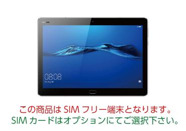 MediaPad M3 lite 10 SIMフリーモデル 画像0