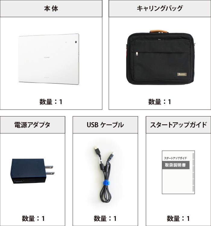 SONY Xperia Tablet Z4 SGP712JP/W 付属品の一覧
