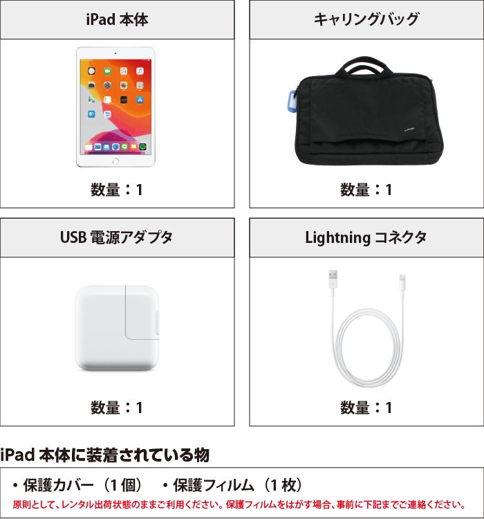Apple iPad mini 第5世代  64GB Wi-Fi 付属品の一覧