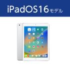 Apple iPad 第6世代 9.7インチ 32GB Wi-Fi