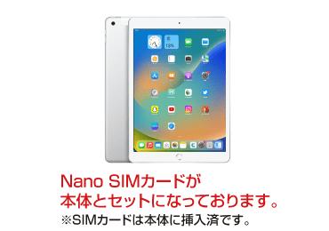 iPad 第7世代 10.2インチ 32GB SIMカードセット(容量40GB/月) 画像0