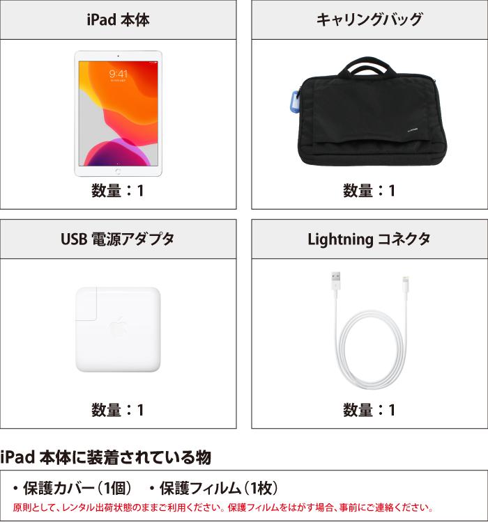 iPad 第7世代 10.2インチ 32GB Wi-Fi シルバー 付属品の一覧