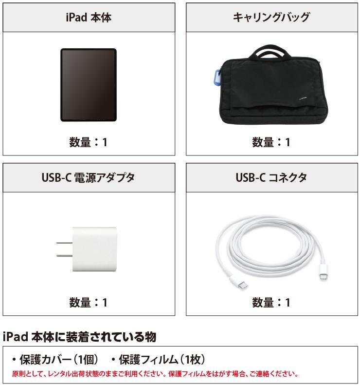 iPad Pro 第5世代 12.9インチ 256GB Wi-Fi 付属品の一覧
