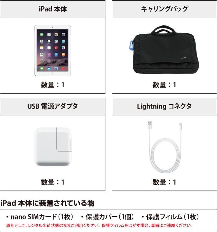 iPad Air2 16GB SIMカードセット(容量10GB/月) 付属品の一覧