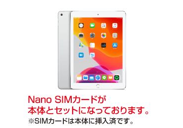 iPad Air2 16GB SIMカードセット(容量10GB/月) 画像0