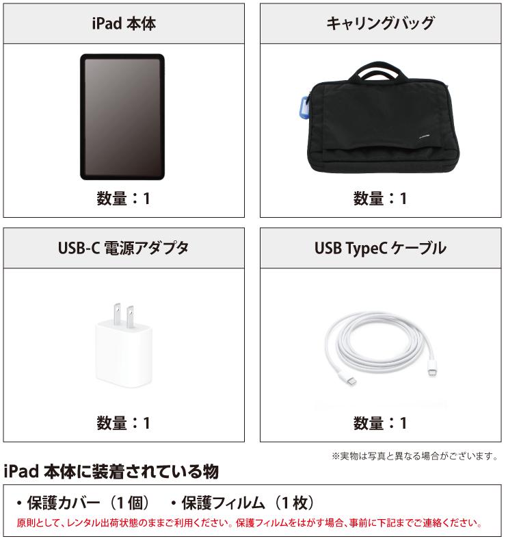 iPad Air 10.9インチ 第4世代 64GB Wi-Fi 付属品の一覧