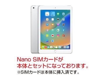 iPad  第5世代 9.7インチ 32GB SIMカードセット(容量10GB/月) 画像0