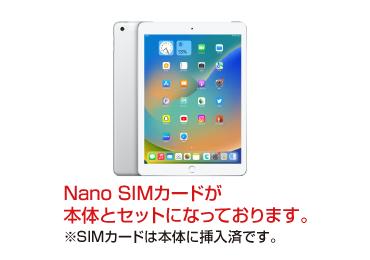 iPad 第6世代 9.7インチ 32GB SIMカードセット(容量20GB/月) 画像0