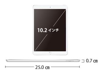 iPad 第8世代 10.2インチ 32GB SIMカードセット(容量20GB/月) サイズ