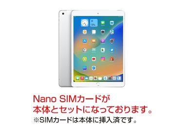 iPad 第8世代 10.2インチ 32GB SIMカードセット(容量20GB/月) 画像0