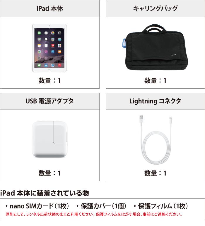 iPad mini 4 16GB SIMカードセット(容量10GB/月) 付属品の一覧