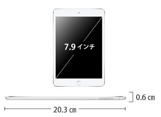 iPad mini 4 16GB SIMカードセット(容量10GB/月) サイズ