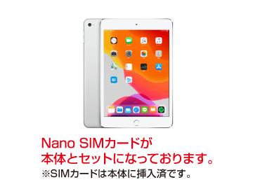 iPad mini 4 16GB SIMカードセット(容量10GB/月) 画像0