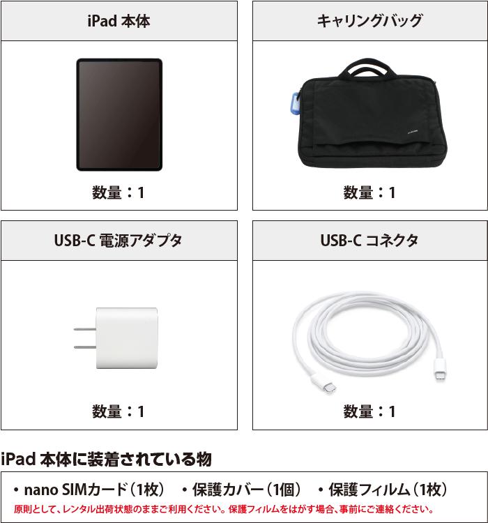 iPad Pro 第3世代 12.9インチ 256GB SIMカードセット(容量20GB/月) 付属品の一覧