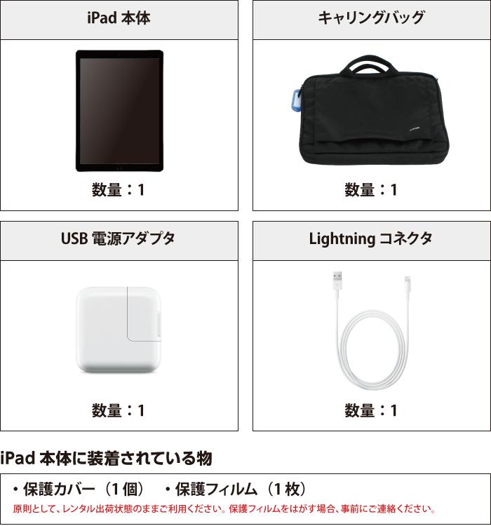 iPad Pro 第2世代 12.9インチ64GB Wi-Fi 付属品の一覧