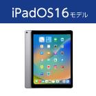 iPad Pro 第2世代 12.9インチ64GB Wi-Fi
