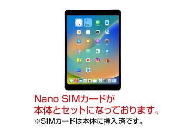 iPad Pro 10.5インチ 64GB SIMカードセット(容量20GB/月) 画像0