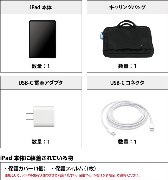 iPad Pro 第2世代 11インチ 256GB Wi-Fi 付属品の一覧