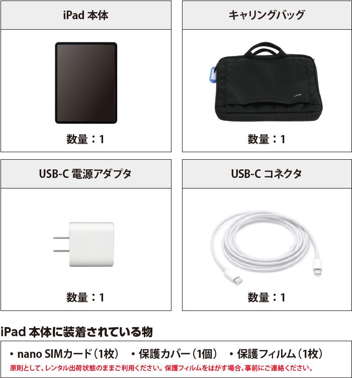 iPad Pro 第4世代 12.9インチ 256GB SIMカードセット(容量20GB/月) 付属品の一覧