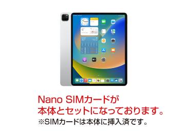 iPad Pro 第4世代 12.9インチ 256GB SIMカードセット(容量20GB/月) 画像0