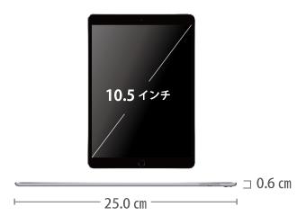 Apple iPad Pro 10.5インチ 64GB Wi-Fi サイズ