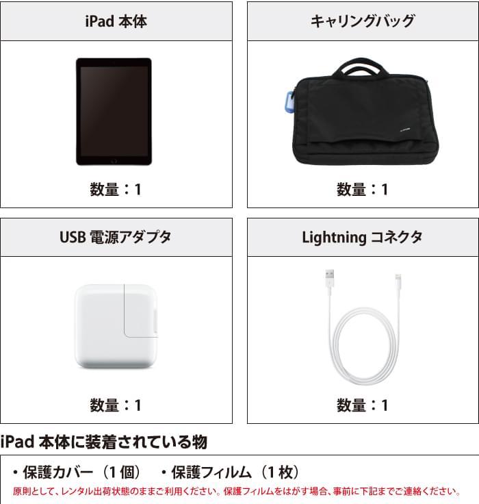 iPad Pro 第1世代 12.9インチ 32GB Wi-Fi 付属品の一覧