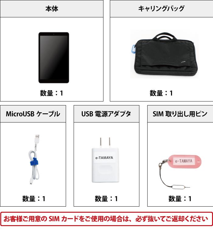 MediaPad M5 lite 8 SIMフリーモデル 付属品の一覧