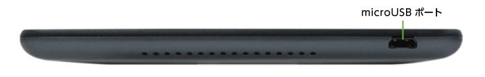 MediaPad M5 lite 8 SIMフリーモデル(下部)
