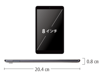 MediaPad M5 lite 8 SIMフリーモデル サイズ