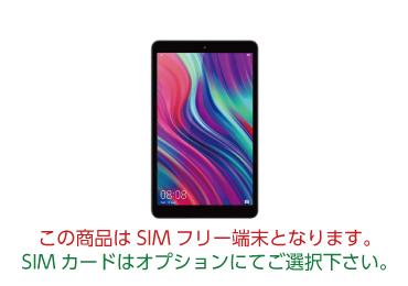 MediaPad M5 lite 8 SIMフリーモデル 画像0
