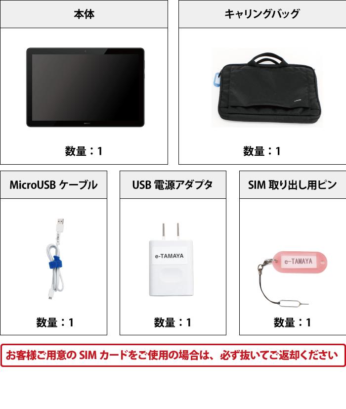 MediaPad T5 SIMフリーモデル 付属品の一覧