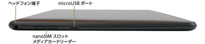 MediaPad T5 SIMフリーモデル(右側)