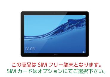 MediaPad T5 SIMフリーモデル 画像0