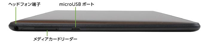 MediaPad T5 Wi-Fiモデル(右側)