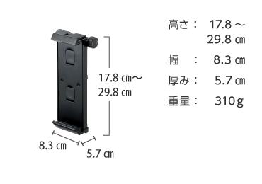 タブレット用固定ホルダー・三脚セット 画像2